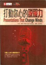 Presentations China